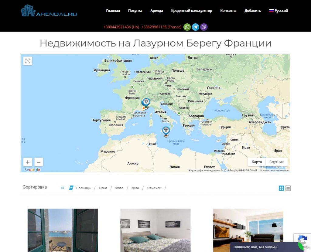 arendal.ru