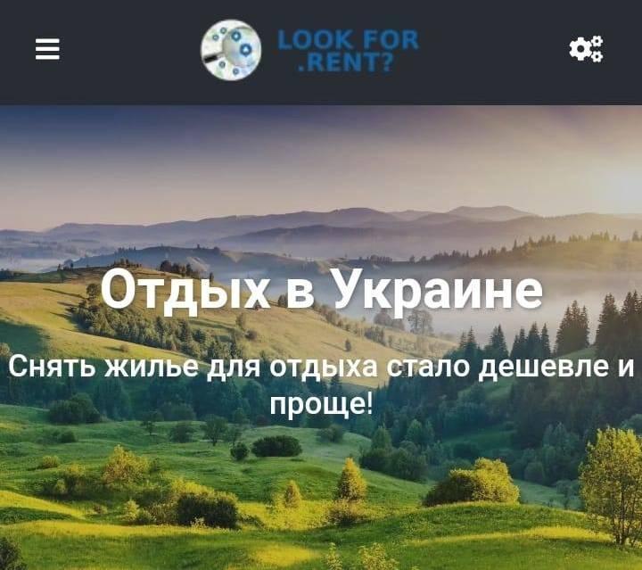 Отдых в Украине - цены на базы отдыха и отели